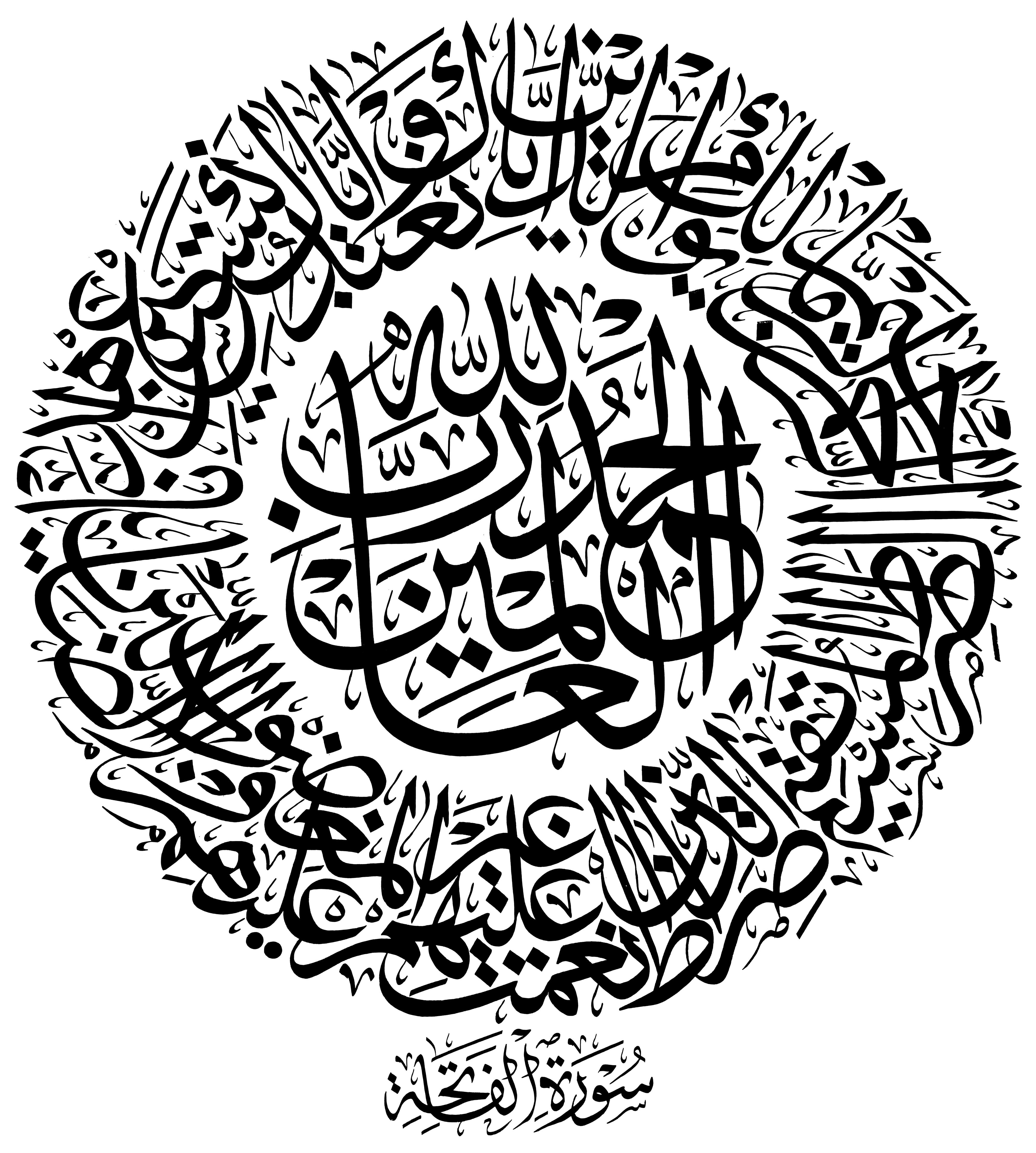 al quran pdf file free download