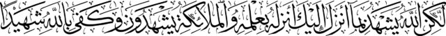 4 166 Waqfiya Ayat HighResolution