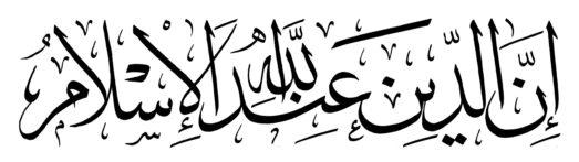 Aal Imran 319