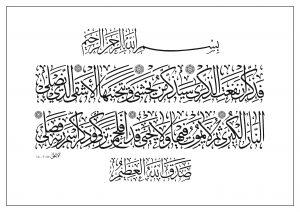 Al Ala 87 9 15