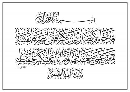 Al-An'am 6, 104