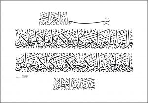Al Anaam 6 164
