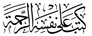 Al Anam 612