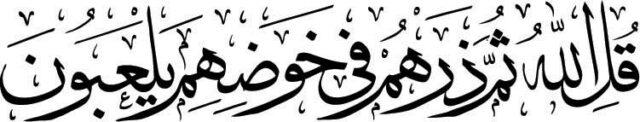 Al Anam 691