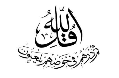 Al-An'am 6, 91 (Style 2)