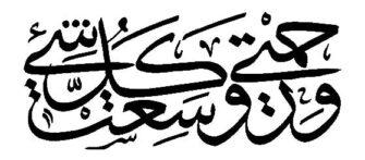 Al Araf 7156