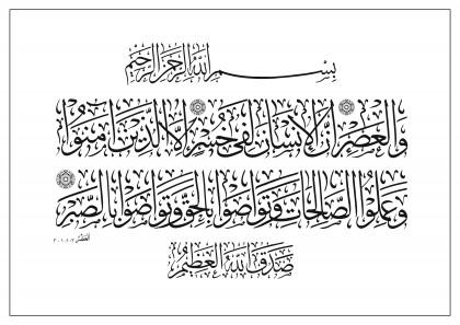 Al-'Asr 103, 1-3