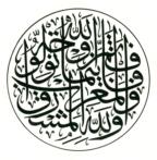 Al Baqarah 2 155 circular