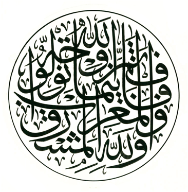 Free Islamic Calligraphy | Qur'an Search