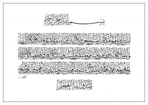 Al Baqarah 2 177