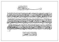Al Baqarah 2 255
