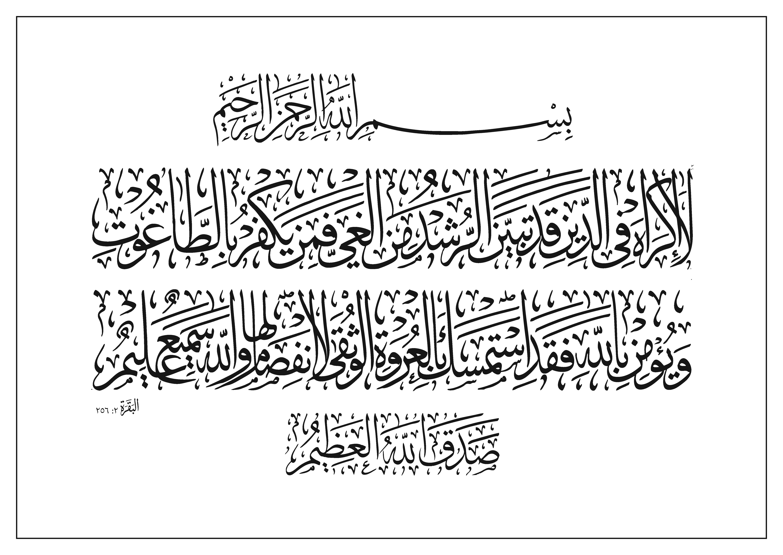 Al baqarah 2 256 Calligraphy ayat