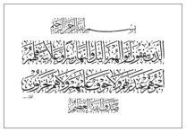 Al Baqarah 2 274