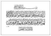 Al Baqarah 2 277