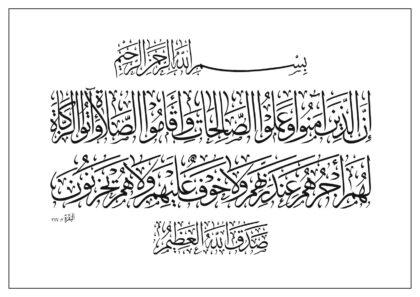 Al-Baqarah 2, 277