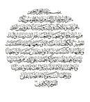 Al Baqarah 2 285 286