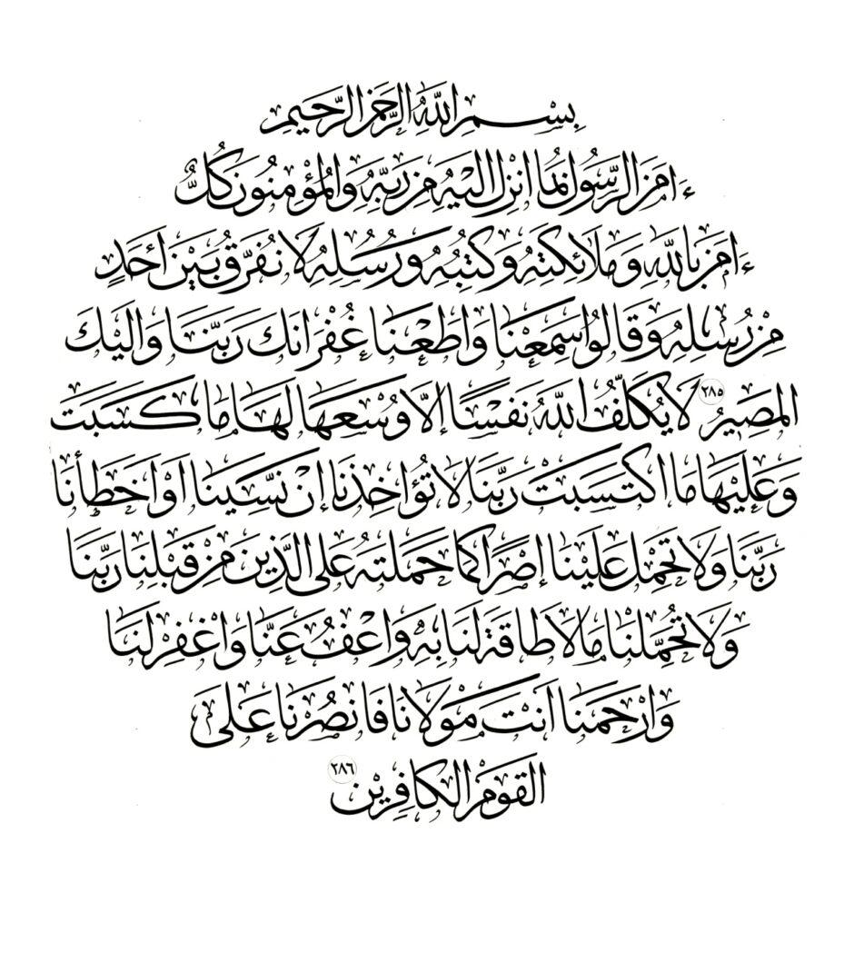 Free islamic calligraphy al baqarah