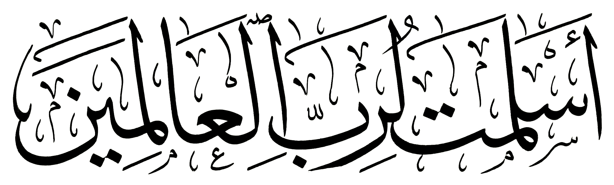 Islamic calligraphy coloring pages Calligraphy pages