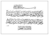 Al Bayyinah 98 5