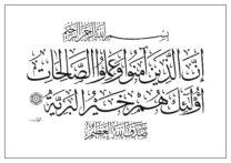 Al Bayyinah 98 71