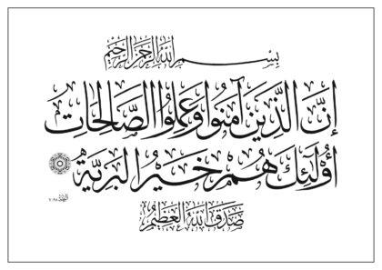 Al-Bayyinah 98, 7