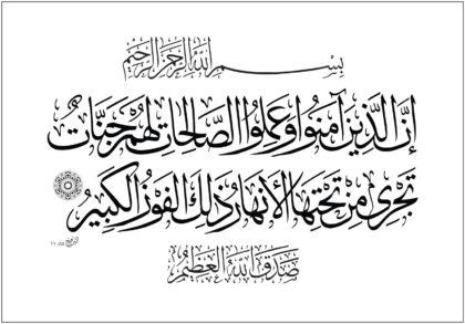 Al-Buruj 85, 11