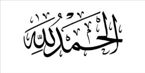 Al HamduLillah White