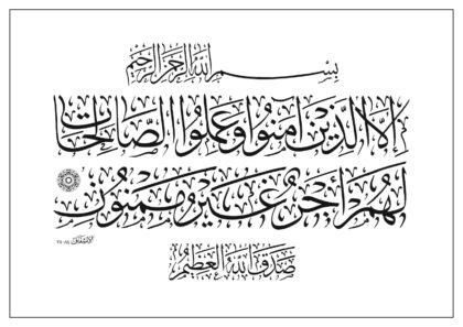 Al-Inshiqaq 84, 25