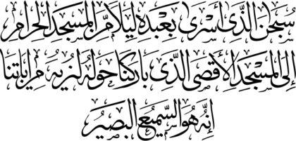 Al-Isra' 17, 1