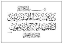 Al Jathiyah 45 15