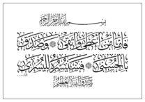Al Layl 92 5 7