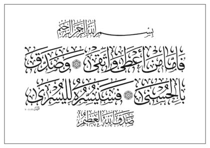 Al-Layl 92, 5-7