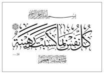 Al Mudaththir 74 38