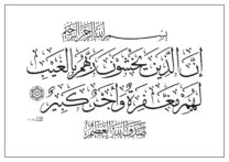 Al Mulk 67 12