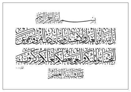 Al-Nahl 16, 90