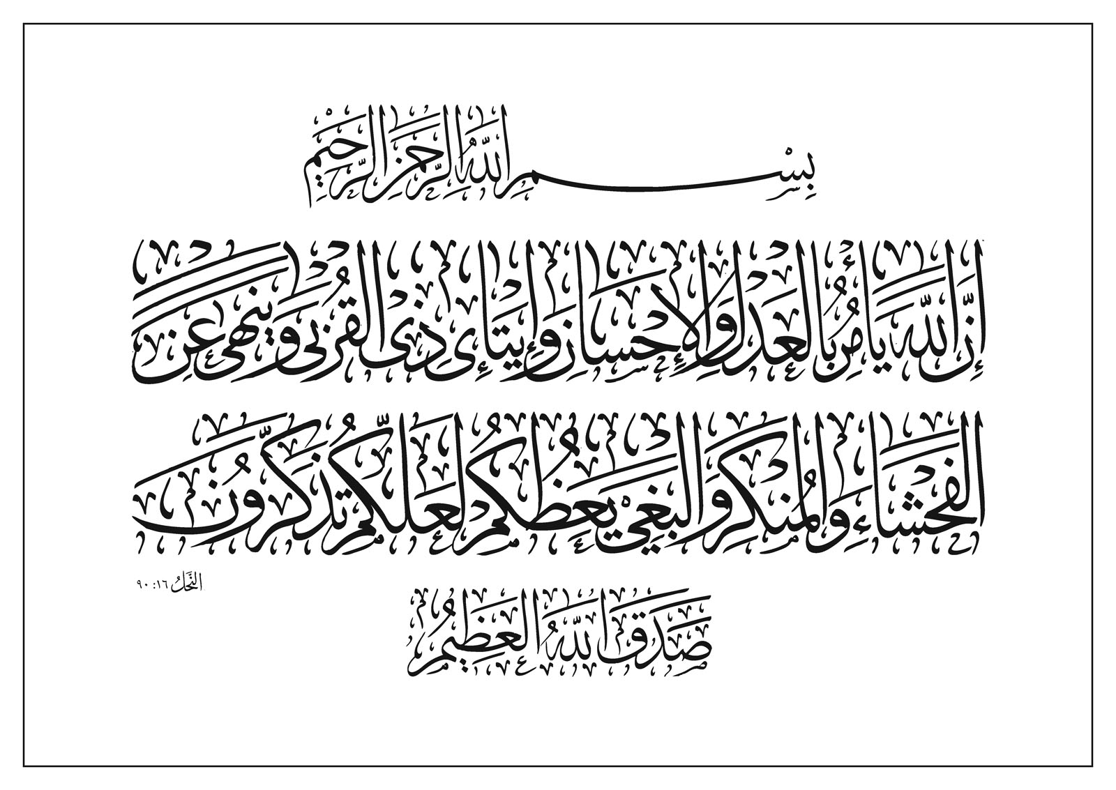 Image result for surah an nahl calligraphy
