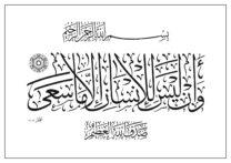 Al Najm 53 39