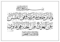 Al Naziaat 79 40 41