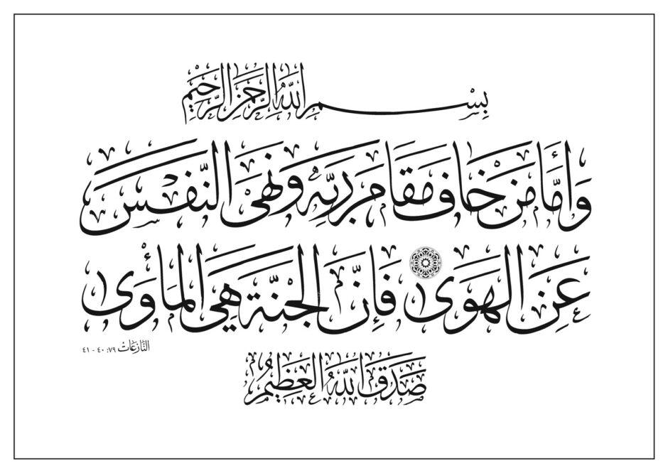 Free Islamic Calligraphy An Naziat 79 40 41