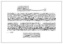Al Qariah 101 6 11