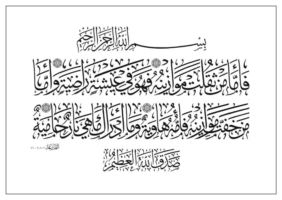 Free Islamic Calligraphy Al Qariah 101 6 11