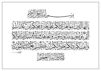 الصف 61، 10-11