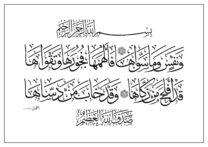 Al Shams 91 7 10