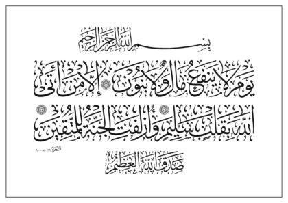 Ash-Shu'ara' 26, 88-90