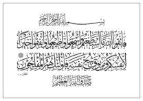 Al Taghabun 64 16