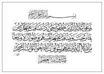Al Tawbah 9 118