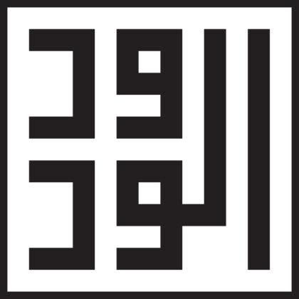 الودود – كوفي مربع – ١