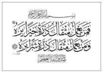 Al Zalzalah 99 7 8