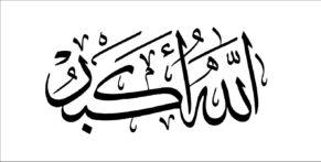 Allah Akbar White