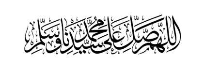 Allahuma Sali ala sayidna Muhammad was salim